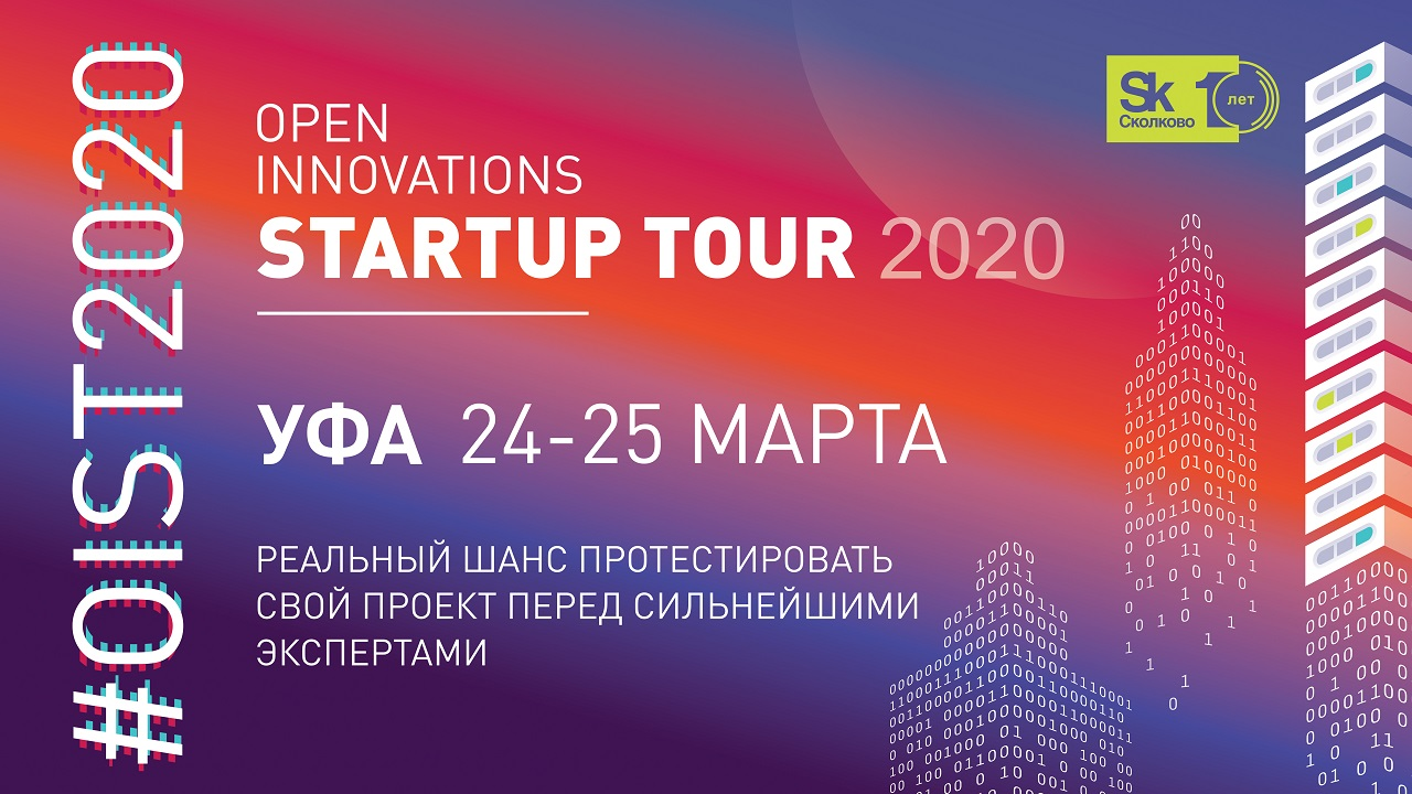 Open Innovations Startup Tour – 2020