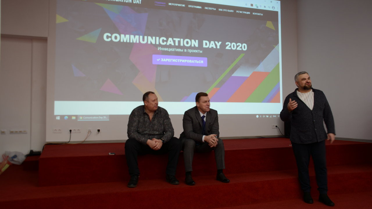 Communication Day 2020: Инициативы в проекты