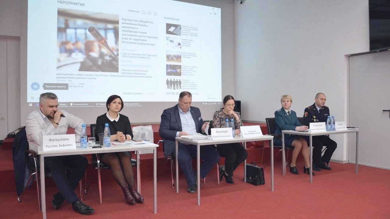 Круглый стол «Выработка механизмов борьбы с демпингом и недобросовестными участниками рынка охранных услуг на территории Республики Башкортостан»