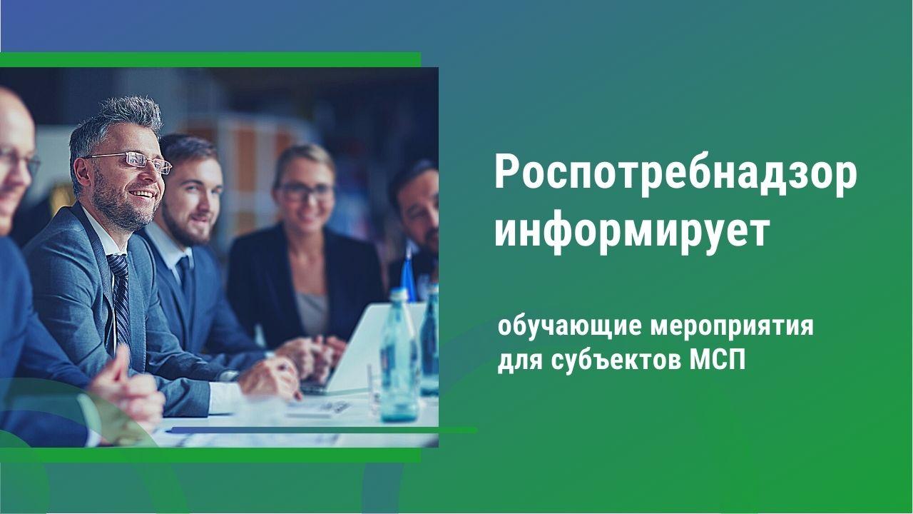 График семинаров Роспотребнадзора для МСП на 2021 год