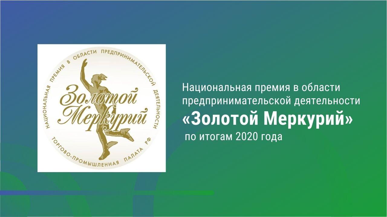 «Золотой Меркурий» по итогам 2020 года
