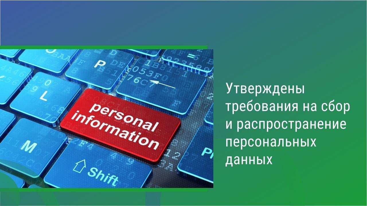 Обработка персональных данных