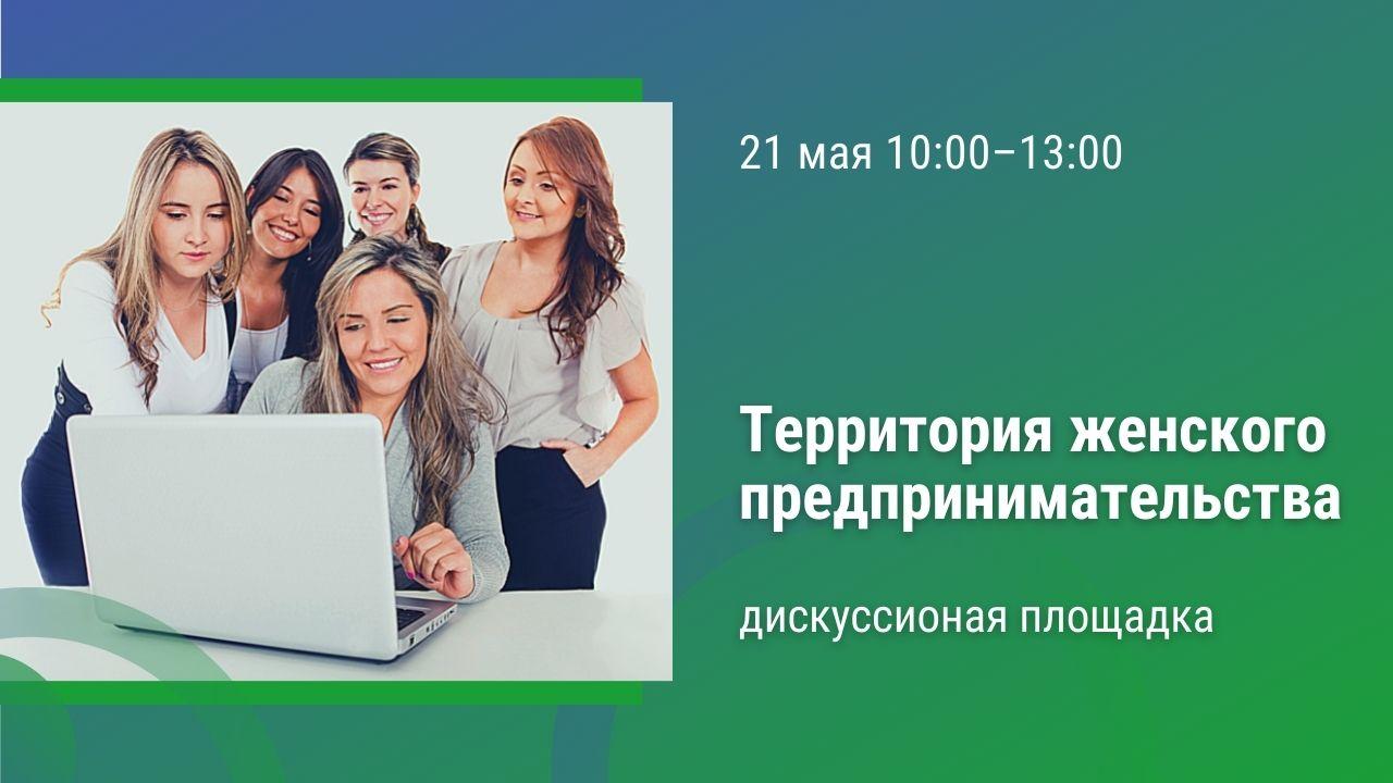 Территория женского предпринимательства