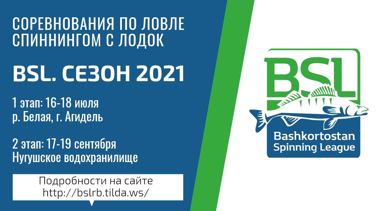 BSL. Сезон 2021