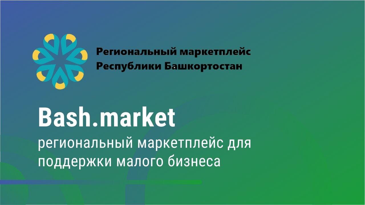Bash.market