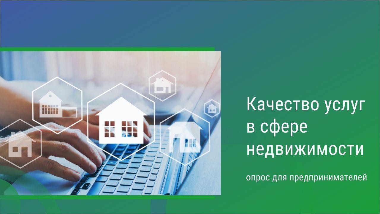 Качество услуг в сфере недвижимости