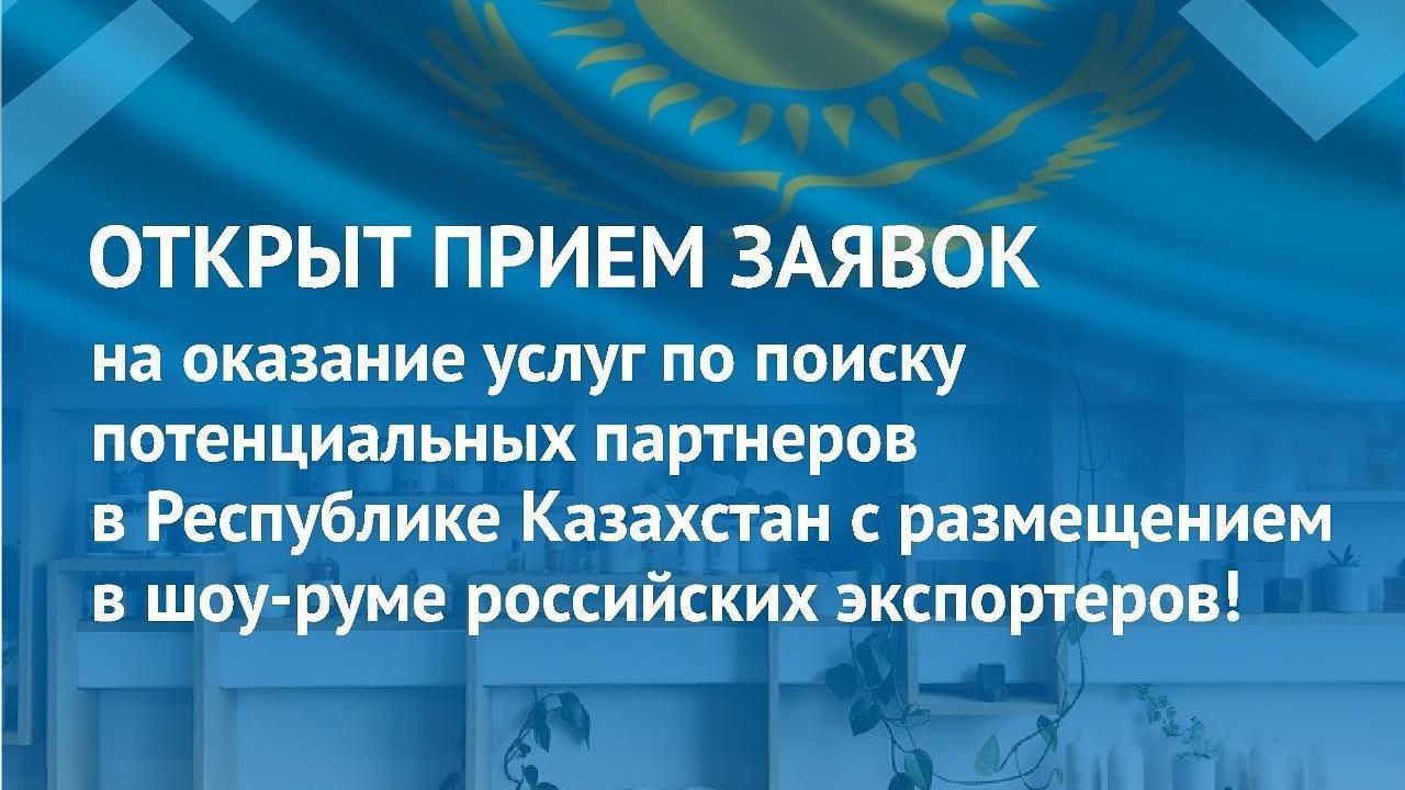 Найти партнёра в Казахстане