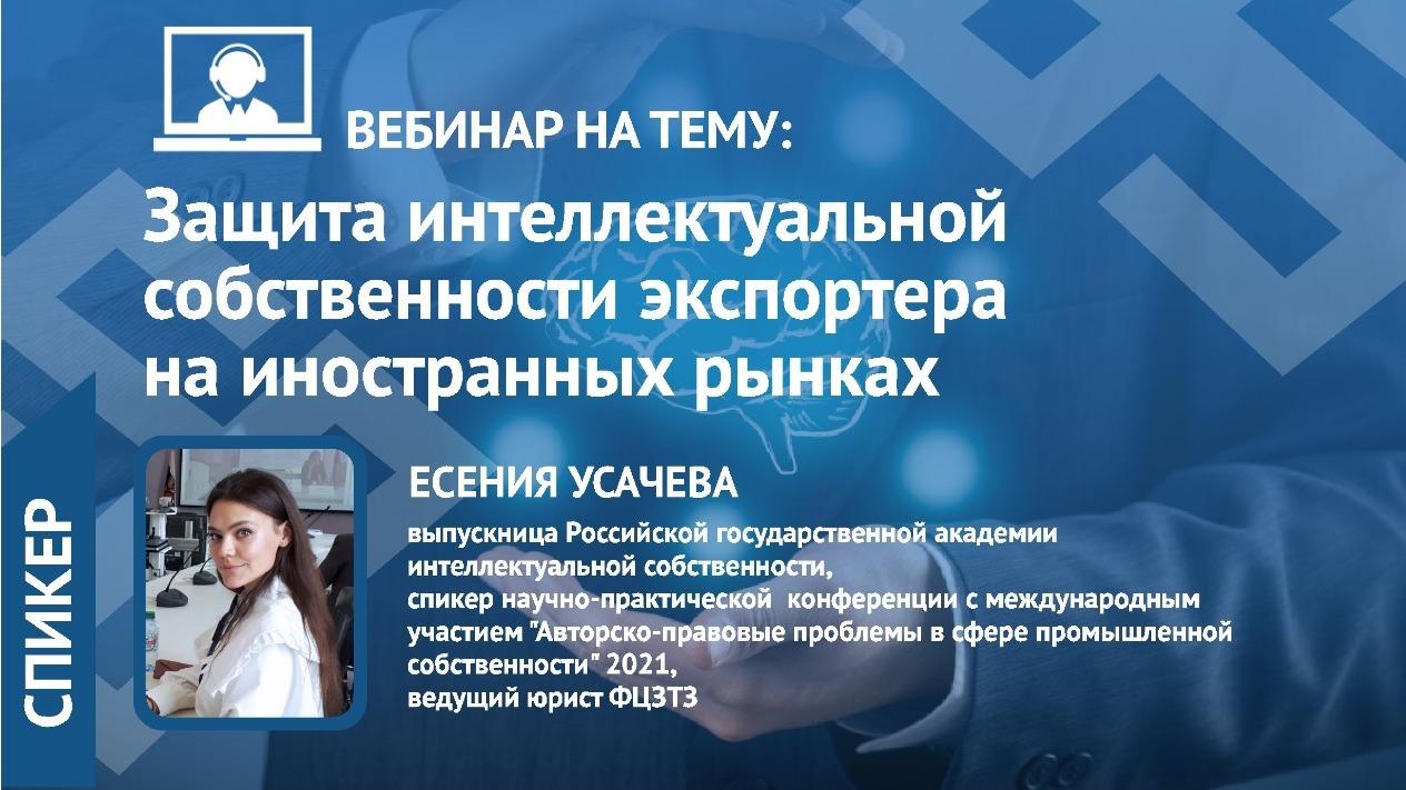 Защита интеллектуальной собственности экспортёра на иностранных рынках