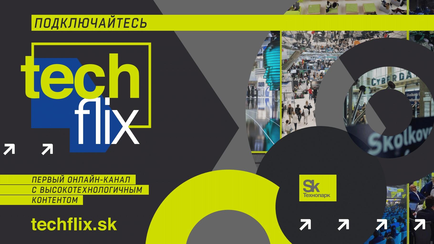 TechFlix powered by Skolkovo