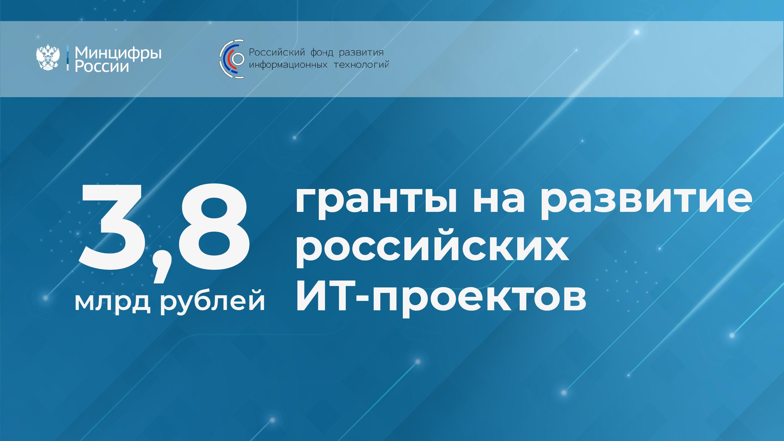 Российские ИТ-проекты