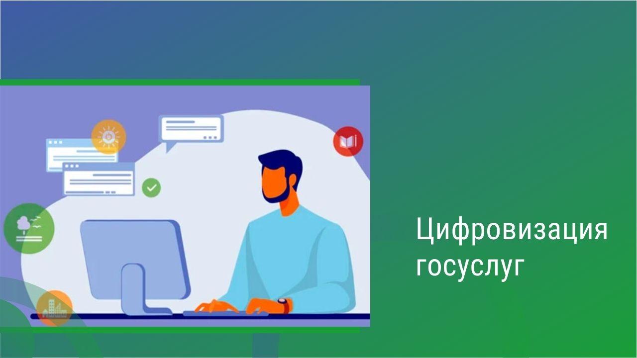 Цифровизация госуслуг