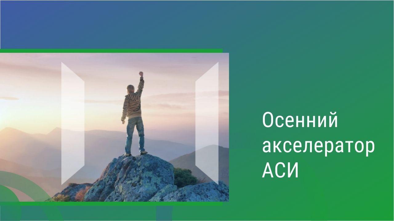 Осенний акселератор АСИ